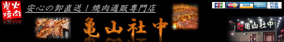 焼肉セット通販|亀山社中卸直送店